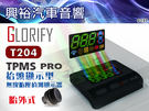 【GLORIFY】 TPMS PRO (T204) HUD抬頭顯示型無線胎壓監測器*胎外式D.I.Y