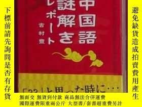 二手書博民逛書店日語原版罕見中國語謎解きレポート (Parade books)