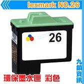 九鎮資訊 lexmark利盟 26 彩色 環保墨水匣 X75/X1270/X1250/I3/Z33/Z23/Z605/Z13/Z515/Z617/Z645/Z35/Z25