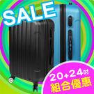 特價優惠  ABS 20+24吋行李箱...
