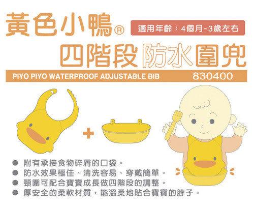 【奇買親子購物網】黃色小鴨 PiYO PiYO 四階段防水圍兜