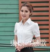短袖襯衫 工作服 東京戀歌