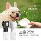 狗狗隨行杯外出水杯水壺喝水器便攜飲水器大型狗法斗寵物用品