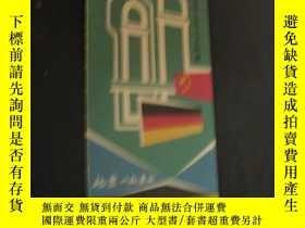 二手書博民逛書店57年民主德國在北京舉辦的罕見〈塑料展覽會〉宣傳單一張 經摺裝1