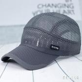 棒球帽夏季天男外速干鴨舌帽休閒遮陽網帽薄中老年涼帽子 FR13149『俏美人大尺碼』