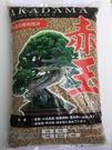日本 ADAKAMA 超硬質赤玉土 高溫殺菌 透氣 排水 保水-中粒