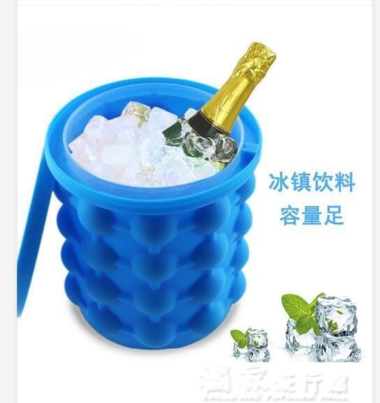 冰桶創意爆款戶外家用矽膠冰桶冰鎮飲料冰塊模具凍香檳紅酒神器制冰盒 獨家流行館