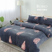 BUHO 極柔暖法蘭絨舖棉暖暖被150x200cm(多款任選)-台灣製月佇謐林