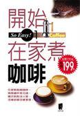 (二手書)開始在家煮咖啡
