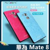HUAWEI Mate 8 逸彩系列保護套 軟殼 純色貼皮 舒適皮紋 超薄全包款 矽膠套 手機套 手機殼 華為