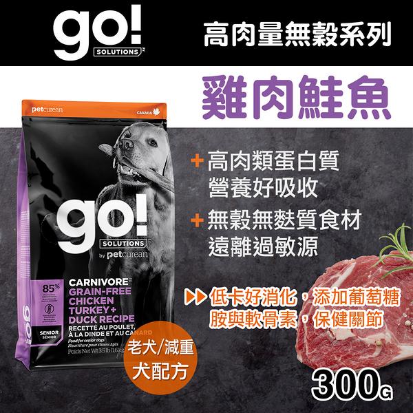 【毛麻吉寵物舖】Go! 85%高肉量無穀系列 雞肉鮭魚 老犬/減重配方-300克-WDJ推薦 狗飼料/狗乾乾