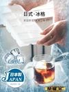 製冰模具 日本冰塊模具制冰盒冰格帶蓋家用自制凍冰塊神器冰塊速凍器 榮耀 上新