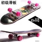 滑板初級滑板大號四輪雙翹滑板成人長滑板楓木公路板入門滑板wy