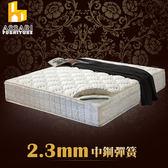 ASSARI-風華厚舒柔布強化側邊冬夏兩用彈簧床墊(單人3尺)