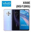 vivo X50e (8G/128G) 6.44吋 雙卡雙待 智慧型手機[24期0利率]