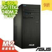 【現貨】ASUS電腦 M640MB i5-8500/8G/1Tx2+240M2/W10P 商用電腦