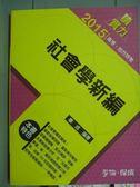 【書寶二手書T5/進修考試_PFN】社會學新編_畢成_8/e