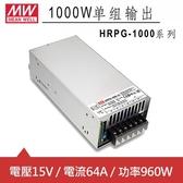 MW明緯 HRPG-1000-15 15V交換式電源供應器 (960W)