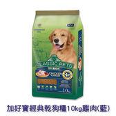 加好寶經典乾狗糧10kg雞肉(藍)*2包(免運價)【0216零食團購】8850477253704