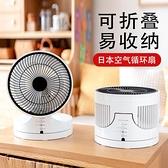 日本電風扇家用電扇空氣循環扇電風扇臺式遙控靜音可摺疊超大風力 【夏日新品】