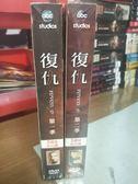 影音專賣店-0012-正版DVD*套裝影集【復仇1-2季】-台灣發行正版二手影集 不拆售