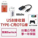 台灣公司貨 八位堂 8Bitdo 無線藍芽接收器 附 OTG線 支援Switch 電腦 Mac 多款手把支援