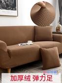 沙發套  玉米絨沙發套萬能全包全罩沙發罩彈力單人三人貴妃毛絨全蓋包通用【快速出貨】