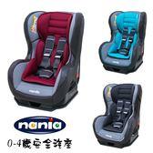 【愛吾兒】法國 Nania 納尼亞 0-4歲安全汽座 法國原裝進口/雙向安裝 素黑/素紅/素藍