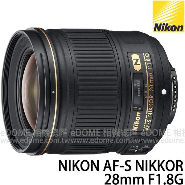NIKON AF-S 28mm F1.8G 大光圈人像鏡 (24期0利率 免運 國祥貿易公司貨) NIKKOR AFS 28mm F1.8 G