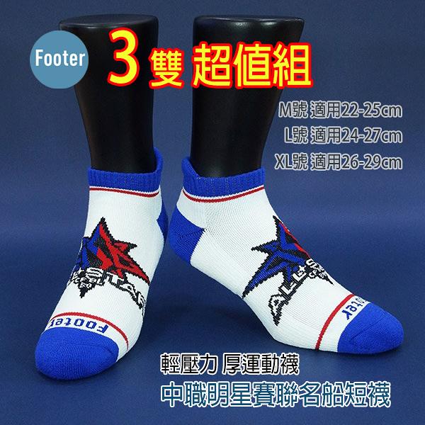 [ Footer] 中職明星賽聯名 輕壓力 除臭 船短襪 B01 M號 L號 XL號 (局部厚) 3雙超值組