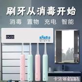 牙刷消毒器韓國免插電網紅紫外線殺菌電動牙刷架充電式牙刷置物架 MKS極速出貨