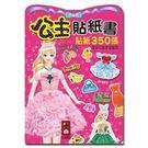 《風車童書》莎莎公主百變造型-公主貼紙
