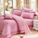 歐式風情 40支棉七件組-6x6.2呎雙人加大-鋪棉床罩組[諾貝達莫卡利]-R7116-B