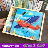 男孩交通工具拼圖兒童木質49片恐龍拼板益智力玩具345歲女孩聖誕禮物【免運】