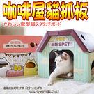 【培菓平價寵物網】MISSPET》居酒屋|咖啡屋貓抓板45*40*35cm(限宅配)