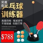 彈力軟軸乒乓球訓練器單人兒童家用自練習乒乓球神器回彈發球機 IN