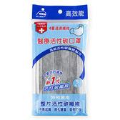 廣鉞淂 醫療活性碳口罩 (未滅菌) 5枚入【BG Shop】