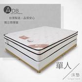 ♥ADB 凱瑞D47名家三線蜂巢單人3.5尺獨立筒床墊 042-21-A 床墊 獨立筒 單人床墊