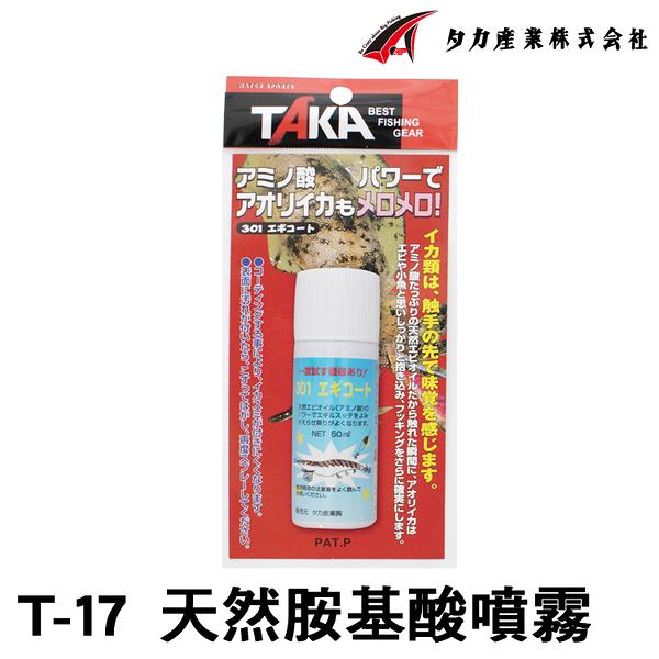 漁拓釣具 TAKA T-17 301 EGI SHEET (木蝦胺基酸噴霧)