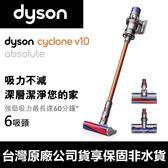 台灣公司貨 Dyson Cyclone V10 SV12 Absolute 6吸頭 頂規 無線 吸塵器【DYS001】