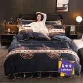 床上四件套 冬季珊瑚絨四件套法蘭絨雙面被套法萊絨加厚寶寶牛奶絨床裙水晶絨T【快速出貨】