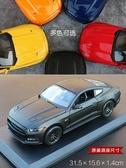 汽車模型 1:18福特野馬GT超跑車模汽車模型擺件仿真合金車模跑車模型