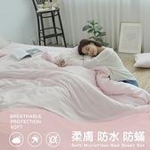 【小日常寢居】清新素色100%防水防蹣《少女粉》6尺雙人加大床包+枕套三件組(不含被套)台灣製