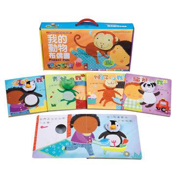 我的動物布偶書 套裝禮盒 青蛙與我 猴子與我 貓熊與我 企鵝與我 新版 (購潮8)