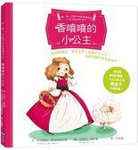 (二手書)【聞一聞!有氣味的故事繪本2】香噴噴的小公主