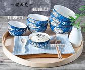 雅誠德日式創意餐具套裝卡通陶瓷碗盤子吃飯可愛碗碟套裝家用組合【櫻花本鋪】