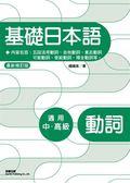 最新修訂版基礎日本語動詞