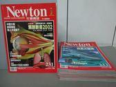 【書寶二手書T3/雜誌期刊_KMN】牛頓_231~240期間_共8本合售_解剖新書2002等