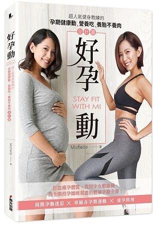 好孕動STAY FIT WITH MI:超人氣健身教練的孕期健康動.營養吃.養胎