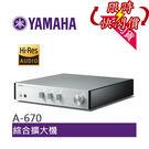 【限時特價+24期0利率】山葉 YAMA...